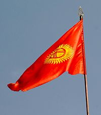 Photograph of the flag of Kyrgyzstan.jpg