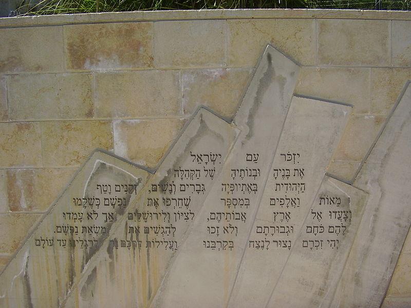 אתר הנצחה ליהודי אתיופיה