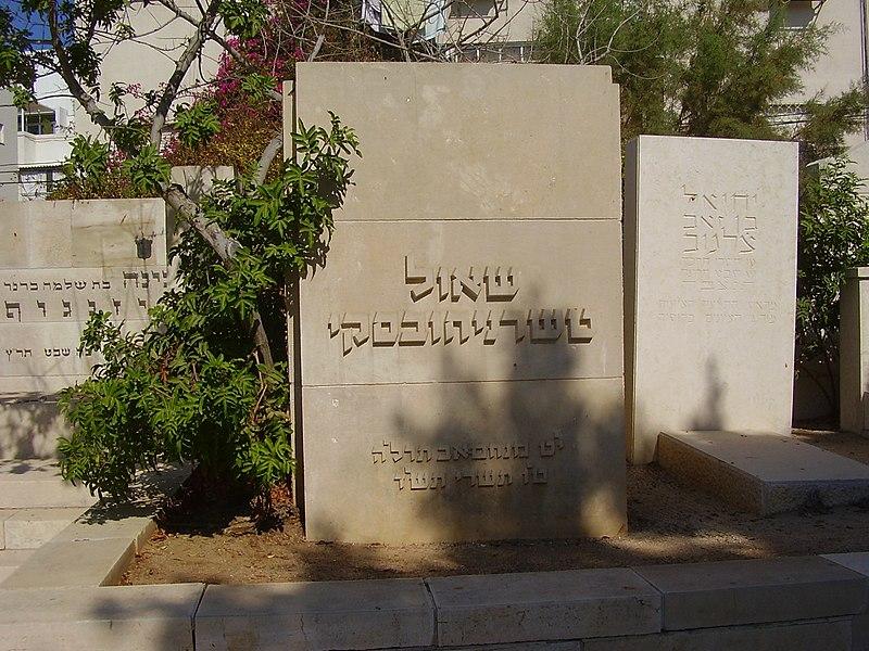 קבר המשורר שאול טשרניחובסקי בתל אביב