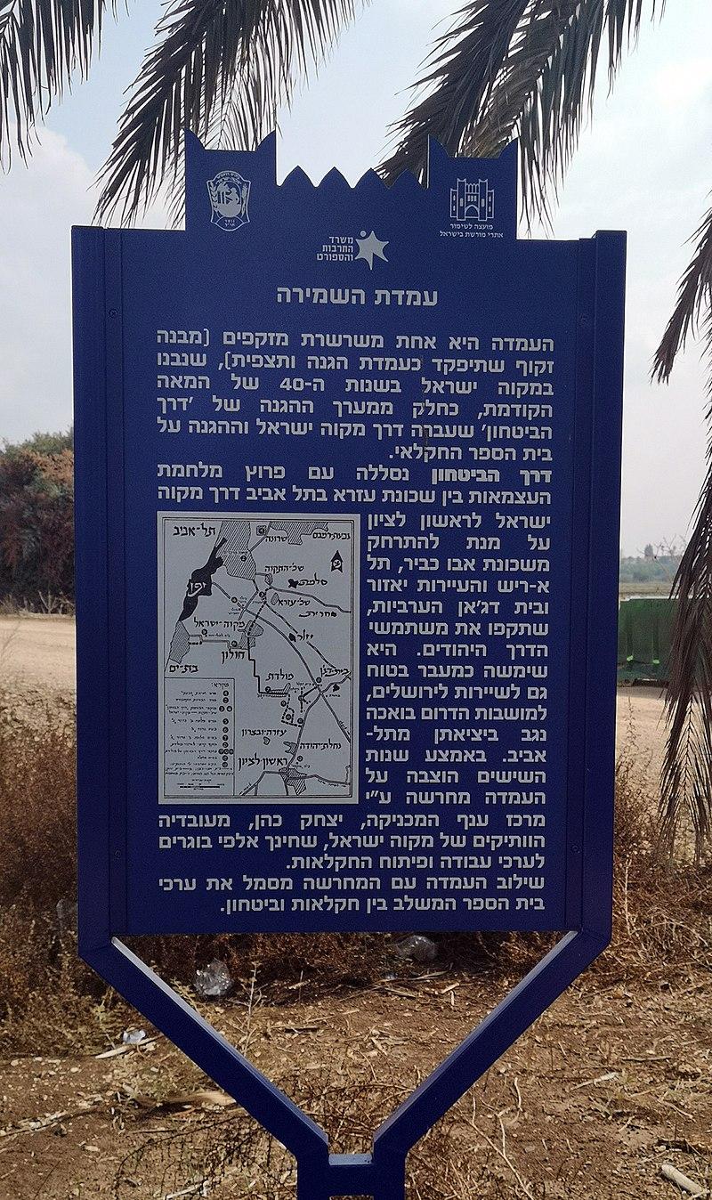 שלט כחול-עמדת השמירה-מקוה ישראל