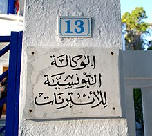 Plaque ATI, Mutelle Ville, Tunis 2013.jpg