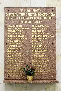 Plaque at Avtozavodskaya 2.jpg