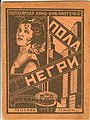 Pola Negri by Ayn Rand cover.jpg