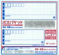 Pospacket Label.png
