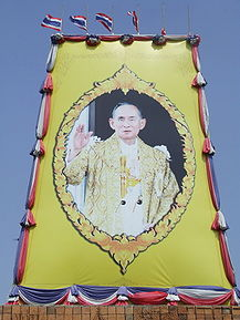 Poster of HM the King Bhumibol Adulyadej at KKU, Thailand.jpg
