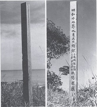 Toshinari Maeda - A wooden memorial pole was erected after Maeda's body was found near the Bintulu coast.