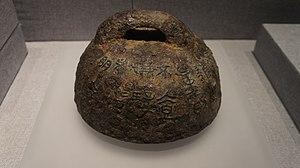 Shen Dao - Image: Qin Weight Iron
