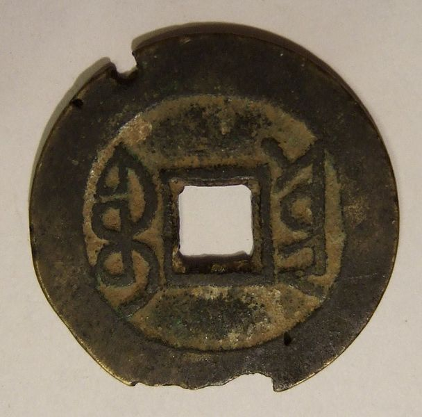 File:Qing Dynasty coin issued under the Qianlong Emperor, reverse.jpg ...