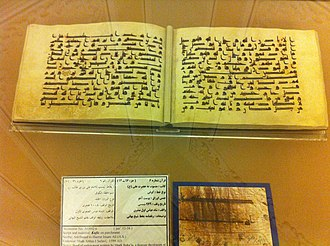 Quran - Quran − in Mashhad, Iran − said to be written by Ali