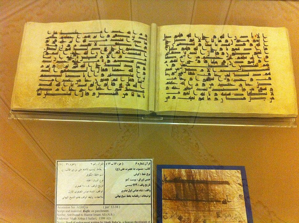 Quran by Imam ali