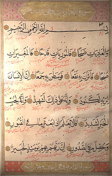 showing al-Adiyat in naskh script with a Persian translation in red