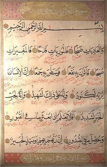 教典 イスラム 教