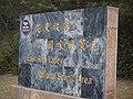 ROC-MOTC East Rift Valley National Scenic Area stele 20170323.jpg