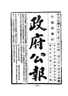 ROC1927-02-01--02-28政府公报3874--3899.pdf