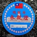 ROC Presidential Building visitor badge 20131202.jpg
