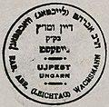 Rabbi Abraham Leichtag Wachsmann (14464332833).jpg