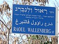 Raoul Wallenberg Street in Jerusalem.jpg