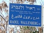 http://upload.wikimedia.org/wikipedia/commons/thumb/f/f1/Raoul_Wallenberg_Street_in_Jerusalem.jpg/150px-Raoul_Wallenberg_Street_in_Jerusalem.jpg