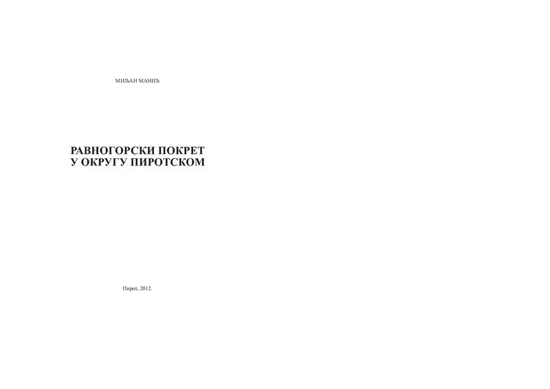 File:Ravnogorski pokret u okrugu pirotskom.pdf