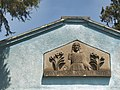 Religious Plaque on Building, Addis Ababa, Ethiopia (3435703241).jpg