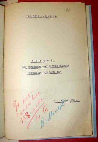 Список лиц, подлежащих суду Военной коллегии Верховного СССР от 26 июля 1938 года с личной подписью и комментарием Сталина «За расстрел всех 138»