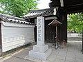 Rozan-ji south gate 002.jpg