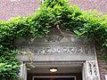 Rozengracht 116 to 138 detail.jpg