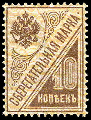 Savings stamp - A Russian savings stamp from 1900.