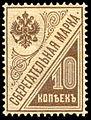 Russia 1918 Liapine 5 stamp (Savings 10k) high resolution.jpg