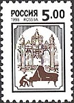 Russia stamp 1998 № 417.jpg
