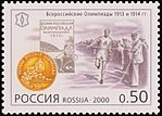 Russia stamp 2000 № 563.jpg