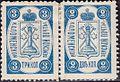 Russian Zemstvo Kolomna 1892 No24a-25a se-tenant stamps ultramarine.jpg