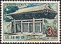 Ryukyu stamp 1968 Mi 200.jpg