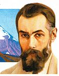 S.Roerich Stamp (cropped).jpg
