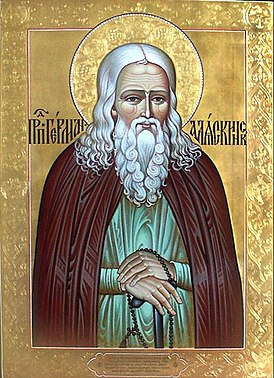 Saint Herman of Alaska.jpg