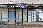 Saint Petersburg Post Office 198261 - 2.jpeg