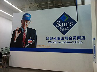 Sam's Club - A Sam's Club store in Suzhou, China.