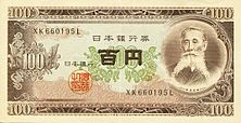 SeriesB100Yen Bank of Japan note.jpg