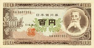 Itagaki Taisuke - On the old 100-yen note