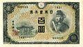 Series Yi 100 Yen Bank of Japan note - front.jpg