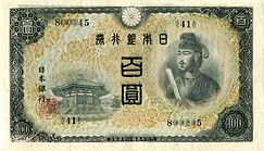 Series Yi 100 Yen Bank of Japan note - front.jpg