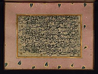 Sheikh Hamdullah - Image: Seyh Hamdullah Page of Pen Exercises Walters W6725B Full Page