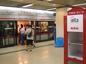 South Shanghai Railway Station (Metro) - Image: Shanghai Metro Shanghai Nan Zhan 2610