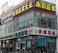 Shenyang City Scenes 沈陽市內景色 (1785804408).jpg
