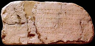 Biblical Hebrew - Siloam Inscription at Istanbul Archaeological Museum