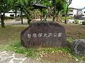 Shirahataduka Shiseki Koen 02.JPG