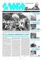 Slovo-26-2013.pdf