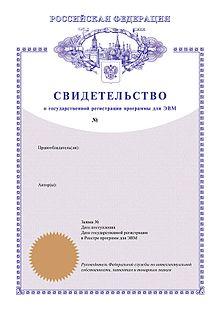 защита зарегистрированного патента