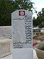 Stèle funéraire de sghaier ouled ahmed 01.jpg