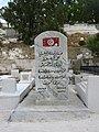 Stèle funéraire de sghaier ouled ahmed 02.jpg